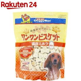 ドギーマン おなかにやさしいワンワンビスケット 濃厚ミルク(580g)【ドギーマン(Doggy Man)】