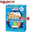 和光堂 赤ちゃんのおやつ+Ca カルシウム やきいもクッキー(58g(2本*6袋入)*24箱セット)
