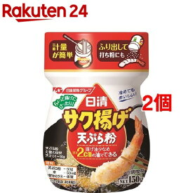 日清 サク揚げ 天ぷら粉(150g*2個セット)
