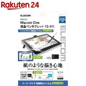 エレコム Wacom One 液晶ペンタブレット 13 フィルム ペーパーライク TB-WON13FLAPLL(1枚)【エレコム(ELECOM)】