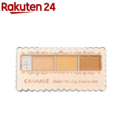 キャンメイク カラーミキシングコンシーラー 01 ライトベージュ(3.9g)【rank_review】【イチオシ】【HOF06】【キャンメイク(CANMAKE)】
