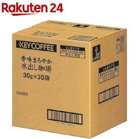 キーコーヒー 香味まろやか水出し珈琲(30g*30袋入)【キーコーヒー(KEY COFFEE)】