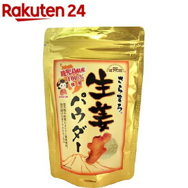 健茶館 さらまろ 生姜パウダー(25g)【健茶館】