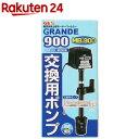 グランデ900用 MB-900交換ポンプ(1コ入)
