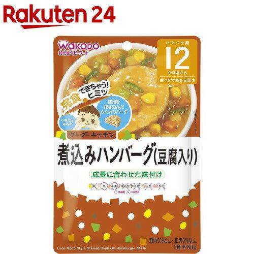 和光堂 グーグーキッチン 煮込みハンバーグ(豆腐入り) 12ヵ月〜(80g)【wako11ki】【グーグーキッチン】
