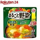 まるごと野菜 じっくり煮込んだポトフ(200g*2袋セット)【meijiAU02】【meijiAU02b】【まるごと野菜】