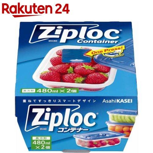ジップロック コンテナー 長方形 480mL(2コ入)【Ziploc(ジップロック)】
