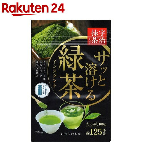 のむらの茶園サッと溶ける緑茶