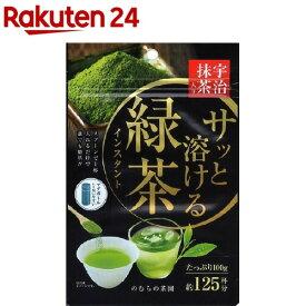 のむらの茶園 サッと溶ける緑茶(100g)