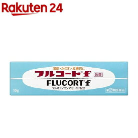【第(2)類医薬品】フルコートf(10g)【KENPO_11】【フルコート】