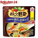 まるごと野菜 6種野菜の鶏だし白湯スープ(200g*2袋セット)【meijiAU02】【meijiAU02b】【まるごと野菜】