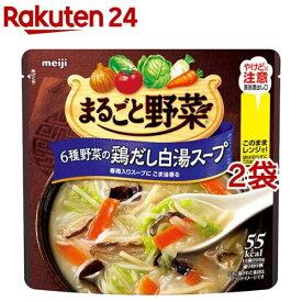 まるごと野菜 6種野菜の鶏だし白湯スープ(200g*2袋セット)【meijiAU02】【まるごと野菜】