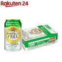 キリン パーフェクトフリー ノンアルコール・ビールテイスト飲料(350ml*24本)【キリンパーフェクトフリー】