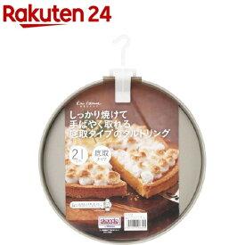 カイハウス セレクト 底取式タルトリング 21cm DL6154(1枚入)【Kai House SELECT】