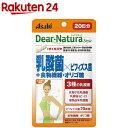 ディアナチュラスタイル 乳酸菌×ビフィズス菌+食物繊維・オリゴ糖(20粒)【Dear-Natura(ディアナチュラ)】