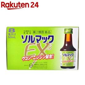 【第2類医薬品】ソルマックEX2(50ml*8本入)【KENPO_11】