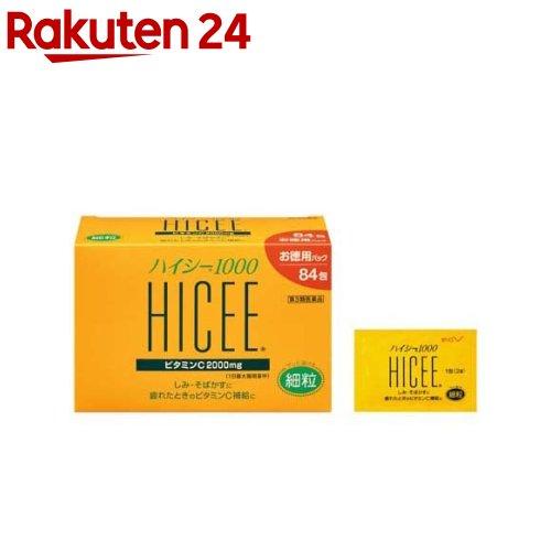 【第3類医薬品】ハイシー 1000(2g*84包入)【ハイシー】【送料無料】
