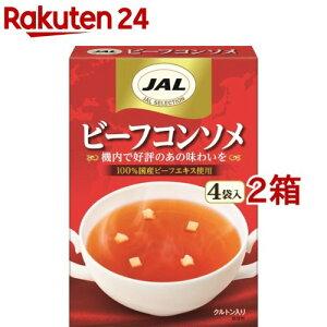 JAL ビーフコンソメ(4袋入*2箱セット)【meijiSP02b】【meijiSP02】