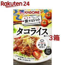 カゴメ 旅するトマト タコライス用ソース(90g*2袋入*3箱セット)【カゴメ】