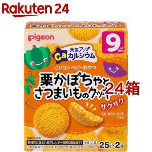 ピジョン 元気アップCa 栗かぼちゃとさつまいものクッキー(25g*2袋入*24箱セット)【元気アップカルシウム】