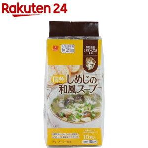 スープ生活 信州しめじの和風スープ(5.5g*10食入)【スープ生活】