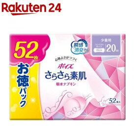 ポイズ さらさら素肌 吸水ナプキン ポイズライナー 少量用 20cc(52枚入)【ポイズ】
