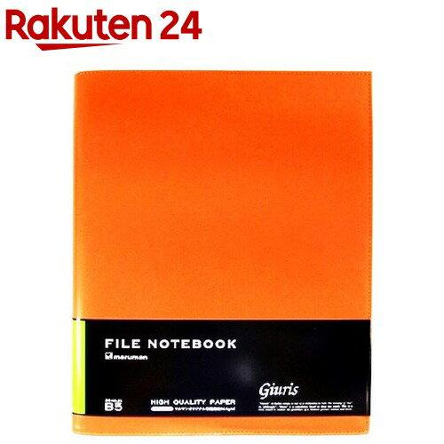 ジウリス ファイルノート ダブロック B5 オレンジ(1冊)【ジウリス】【送料無料】