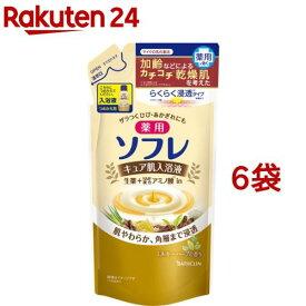 薬用ソフレ キュア肌入浴液 ミルキーハーブの香り つめかえ用(400ml*6袋セット)【ソフレ】