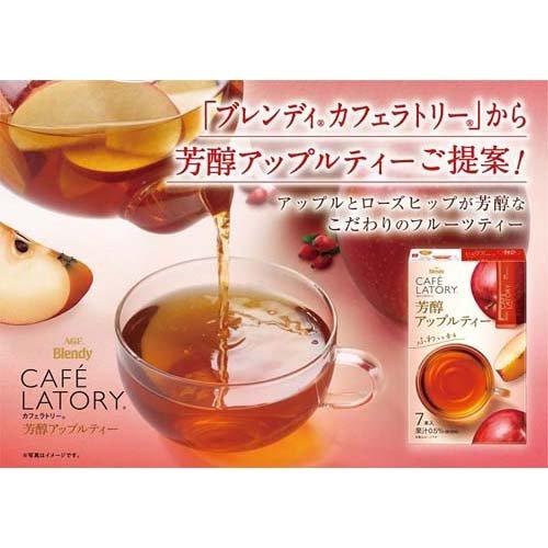 ブレンディカフェラトリースティック芳醇アップルティー