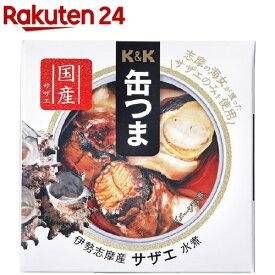 K&K 缶つま 伊勢志摩産サザエ 水煮(55g)【K&K 缶つま】