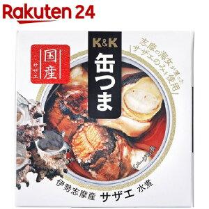 【訳あり】K&K 缶つま 伊勢志摩産サザエ 水煮(55g)【K&K 缶つま】