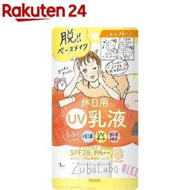 ズボラボ 休日用 UV 乳液(60g)【ズボラボ】[日焼け止め]