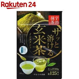 のむらの茶園 サッと溶ける玄米茶(100g)