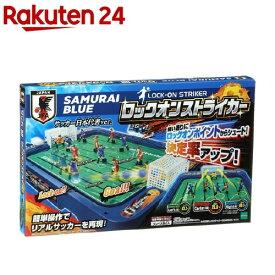 サッカー盤 ロックオンストライカー サッカー日本代表ver.(1セット)【KENPO_12】