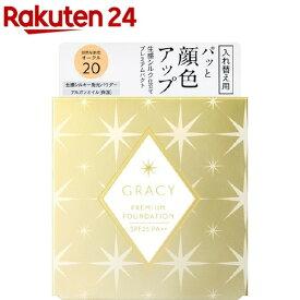 資生堂 インテグレート グレイシィ プレミアムパクト レフィル OC20(8.5g)【インテグレート グレイシィ】