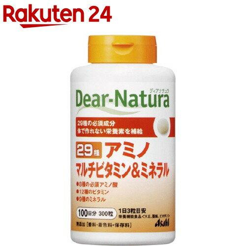 ディアナチュラ29アミノマルチビタミン&ミネラル
