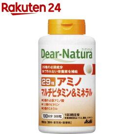 ディアナチュラ 29 アミノ マルチビタミン&ミネラル(300粒)【イチオシ】【Dear-Natura(ディアナチュラ)】