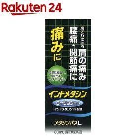 【第2類医薬品】メタシンパスL(セルフメディケーション税制対象)(80ml)【メタシンパス】
