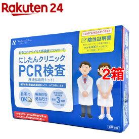 にしたんクリニックPCR検査サービスキット(2箱セット)