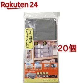 羽毛布団専用 竹炭収納ケース(20個セット)