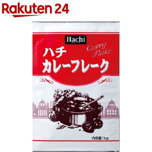 【訳あり】ハチ カレーフレーク 業務用(1kg)【Hachi(ハチ)】