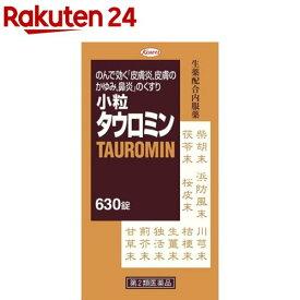 【第2類医薬品】小粒タウロミン(630錠)【タウロミン】