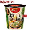 辛王 爽やかに香る山椒旨鶏スープ(3個セット)【ポッカサッポロ】