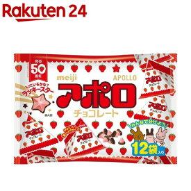 【訳あり】アポロ 袋(132g)[チョコレート]