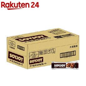 SOYJOY(ソイジョイ) アーモンド&チョコレート(30g*12本*4箱)【SOYJOY(ソイジョイ)】