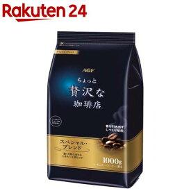 AGF ちょっと贅沢な珈琲店 レギュラーコーヒー スペシャルブレンド(1000g)【イチオシ】