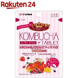 ユーワ KOMBUCHA タブレット(14粒入)【YUWA(ユーワ)】