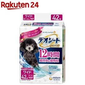デオシート Premium 12時間超消臭&超吸収 ワイド(42枚入)【デオシート】