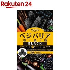 ベジエ ベジバリア 塩・糖・脂 ブラック(180粒)【ベジエ】