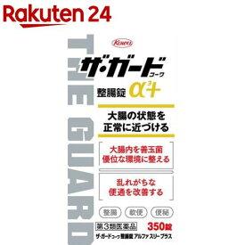 【第3類医薬品】ザ・ガードコーワα3+(350錠)【KENPO_11】【ザ・ガードコーワ】